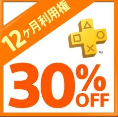 【30%オフ】Playstation plus 3600円で何度でも購入可能【キャンペーン3/10まで】