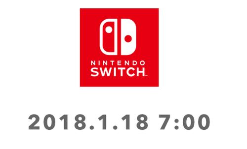 任天堂「1月18日 朝7時からNintendo Switchを活用した゛新しいあそび゛を紹介します」