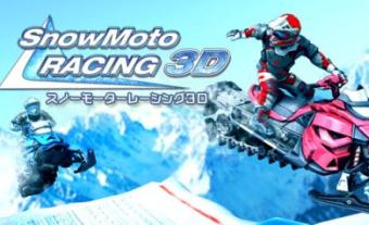 3DS DLソフト「スノーモーターレーシング3D」が配信開始!全18コース収録、400円でボリューム満点、最大6人まで対戦可能!!
