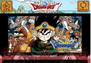 スマホ版「ドラゴンクエストIII そして伝説へ…」 本日配信開始!スマホ向けに最適化、DL価格は1200円!!