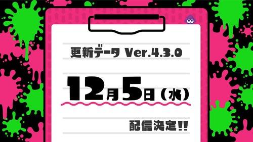 【速報】スプラトゥーン2 ver4.3.0 12月5日配信決定!