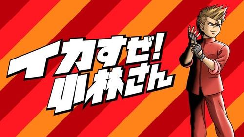 """くにおくんシリーズスピンオフ最新作「イカすぜ!小林さん」発表! 新たな""""熱血外伝""""誕生、今秋発売!!"""