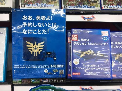 【悲報】スプラ2同梱版スイッチとドラクエ11同梱版PS4の店頭比較画像が悲しすぎる