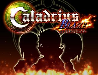 (悲報) 本格シューティングの大本命「カラドリウス ブレイズ」が2014年夏まで発売延期・・・セミが鳴くまで待て