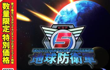 【朗報】PS4「地球防衛軍5ドリームバリューセット」 12/19発売!数量限定特別価格2,800円