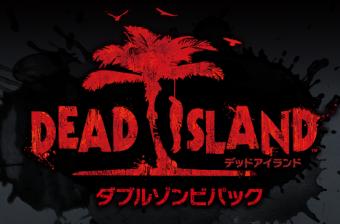 「デッドアイランド:ダブルゾンビパック」 が7/24発売決定!シリーズ2作をまとめて楽しめるお得なパック!!