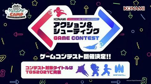 【朗報】コナミ、過去IPをコンテスト形式で製作か 「アクション&シューティング ゲームコンテスト」開催決定!