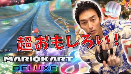 ユーチューバー草彅 剛、『マリオカート8 DX』実況プレイに再び挑戦、ボコボコにされる