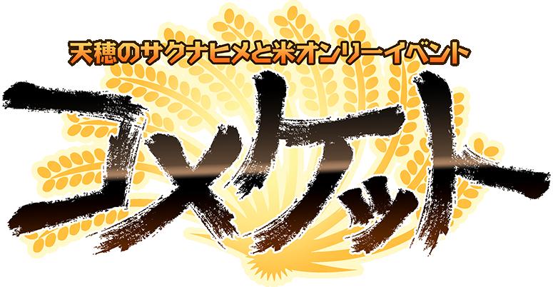 【注意】「天穂のサクナヒメ」と「米」オンリーイベント 開催