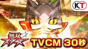 コエテク「無双☆スターズ」 TVCM(30秒/15秒)が公開!