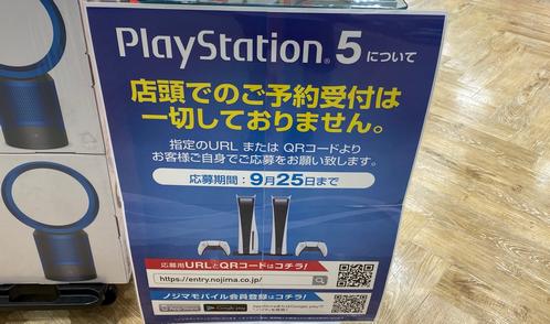 PS5ってどうせ地方のヤマダ電機とかなら当日に余裕で買えるんやろ?