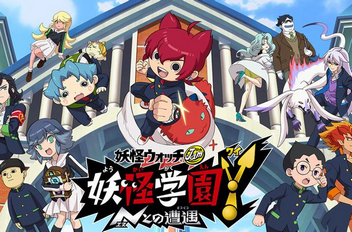 【速報】妖怪ウォッチ新作「妖怪学園Y」、定期更新型のダウンロード版ソフトになると判明!