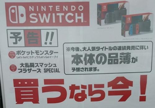 ゲオ「今後Switchは本体の品薄が予想されます。買うなら今!」