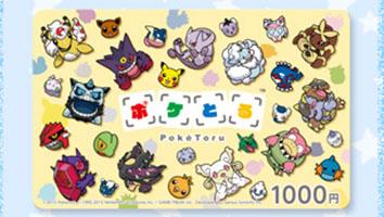 基本無料ゲーム「ポケとる」配信1ヶ月で250万DL突破!!