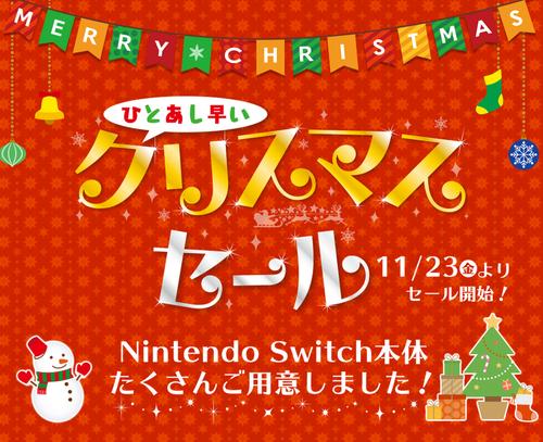 【管理人潜入】ゲオ、 ゲーム超特価『クリスマスセール』チェックしてきたらガチで安かった