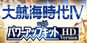 【朗報】大海賊時代が復活!Switchで「大航海時代IV with パワーアップキットHD version」が5/20発売決定!!