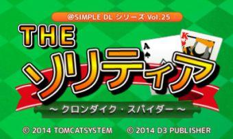 2種類のソリティアを収録した3DS向けDLソフト 「THE ソリティア ~クロンダイク・スパイダー~」が配信開始!シンプルで奥深い定番カードゲーム、価格は300円!!