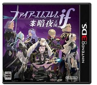 3DS「ファイアーエムブレムif」 限定版2度目の追加出荷を案内、今回が最後のチャンス!!
