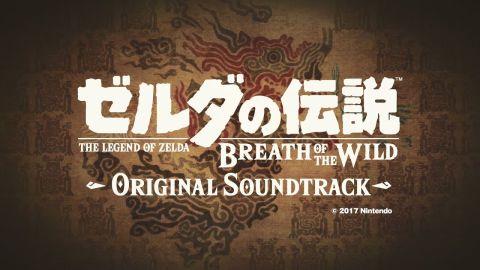 本日発売「ゼルダの伝説 BotW」オリジナルサントラ収録曲紹介映像が公開!