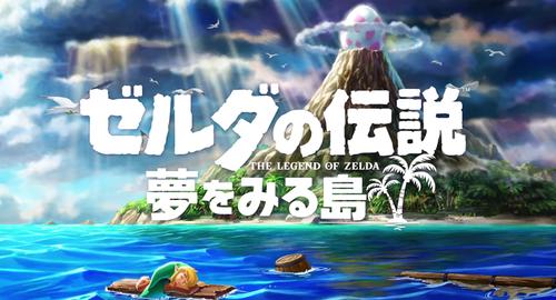 【値崩れ速報】Switch「ゼルダの伝説 夢を見る島」 定価6578円→税込2999円に値崩れ