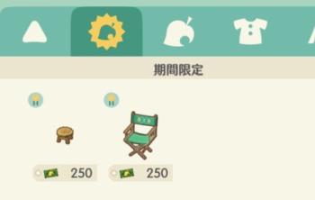 【悲報】スマホ版「どうぶつの森」 家具1個1500円