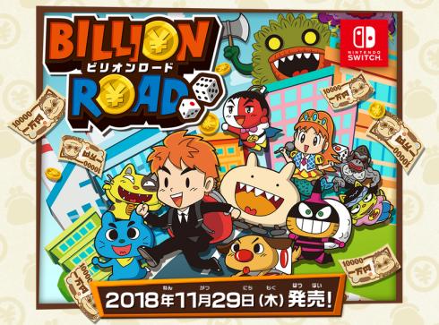【真の桃鉄】Switch「ビリオンロード」PV第2弾 & TVCMが公開!