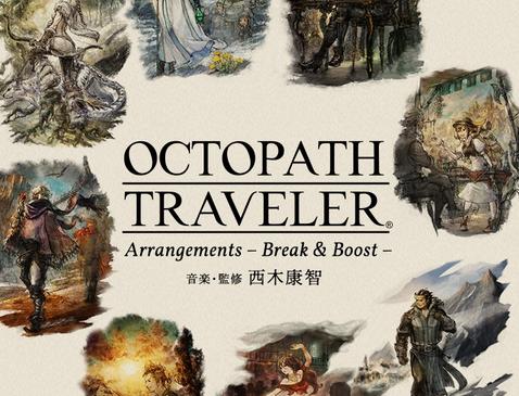 「オクトパス トラベラー」アレンジアルバム『OCTOPATH TRAVELER Arrangements Break & Boost』が2019年2月20日発売決定!