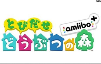 「とびだせ どうぶつの森 amiibo+」amiiboカード サンリオキャラクターズコラボ 紹介映像が公開!