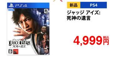 【速報】ゲオマート初売で「キムタクが如く」 44%オフ!!!