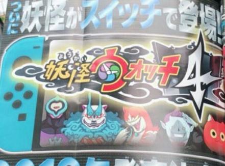 【速報】Switch「妖怪ウォッチ4」は『シャドウサイド』路線と判明、 2018年発売!【フラゲ続報】