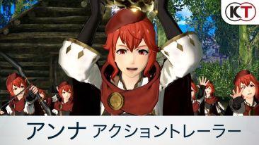NS/3DS「ファイアーエムブレム無双」 本日発売!『アンナ』アクショントレーラーが公開!