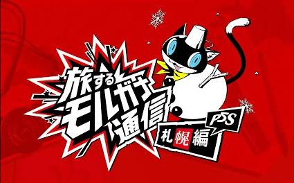 Switch/PS4「ペルソナ5 スクランブル ザ ファントム ストライカーズ」 旅するモルガナ通信第3回「札幌編」が公開!