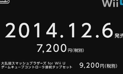 「大乱闘スマッシュブラザーズ」 Wii U版の発売日がついに決定!!!