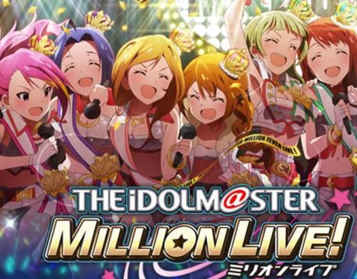 【悲報】「アイドルマスター ミリオンライブ!」 3月19日でサービス終了の発表