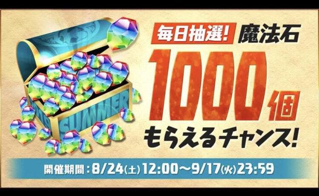【朗報】パズドラさん、ガチで魔法石1000個を配布してしまうwwww