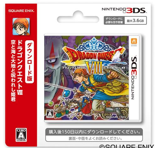 3DS版「ドラゴンクエスト8」 ダウンロードカードが販売開始!!