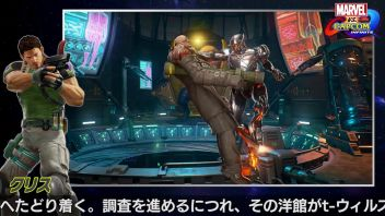 PS4/XB1/PC 「マーベル VS. カプコン:インフィニット」  特典コスチューム紹介トレーラー & キャラクターPV「クリス」篇公開!