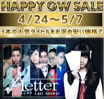 【朗報】角川ゲームス GWセールが4/24本日より開催!「GOD WARS」や「√Letter」など人気シリーズが最大78%オフ!!
