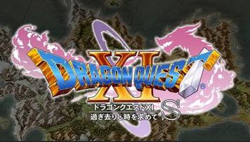 【12/4発売】PS4版「ドラクエ11S」買うの?
