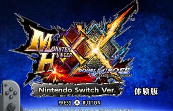 【朗報】Nintendo Switch版「モンハンダブルクロス」」の体験版が8月10日より配信決定!!!