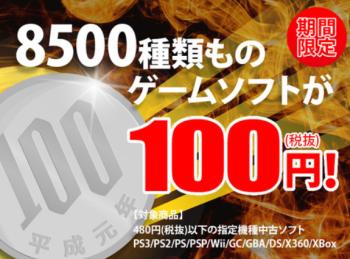【セール】 ゲオで8500本以上のゲームソフトが期間限定で100円!急げえぇぇっ!!!