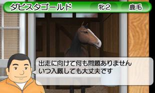 3DS新作「ダービースタリオンGOLD」 公式サイトオープン! キャンペーンなど予定あり