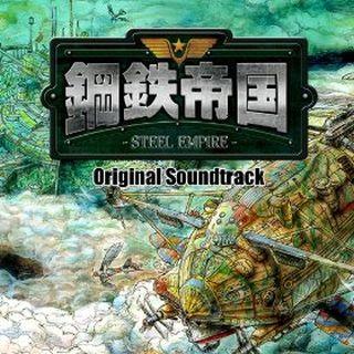 3DS「鋼鉄帝国 STEEL EMPIRE」体験版が配信決定!全22曲収録のサントラも好評配信中