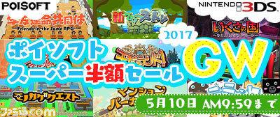 【セール】10本買っても3000円以下!ポイソフトのGWセールがスタート、3DSタイトルが5/10までオール半額!!!