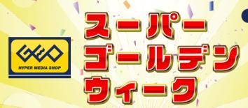 【朗報】ゲオ、『スーパーゴールデンウィークセール』が4/27より開催!中古ソフト2本以上購入で千円、3本で2千円、6本で最大4千円引き!!