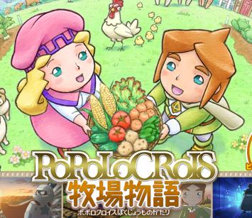 3DS「ポポロクロイス牧場物語」 6/18発売、登場人物情報や購入ガイド、最新SS公開、予約開始!!