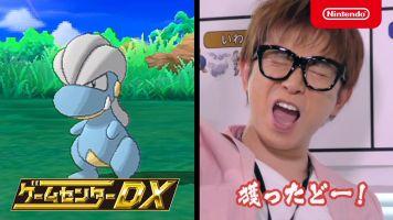 3DS「ポケモンサンムーン」 よゐこ・濱口さんが挑戦するゲームセンターDX映像第2弾が公開!