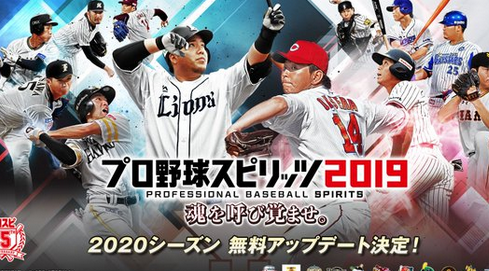 【悲報】「プロ野球スピリッツ2019」とかいう4年間熟成させた何も変わらないゲーム
