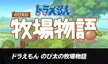 【Nintendo Direct 2019.2.14】牧場物語新作が、まさかのドラえもんコラボ! Switch「ドラえもん のび太の牧場物語」が2019年発売決定!