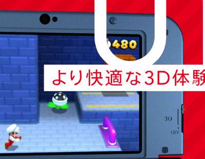 新型「Newニンテンドー3DS」「Newニンテンドー3DS LL」公式サイトオープン! 本日のダイレクトがYouTubeにUP